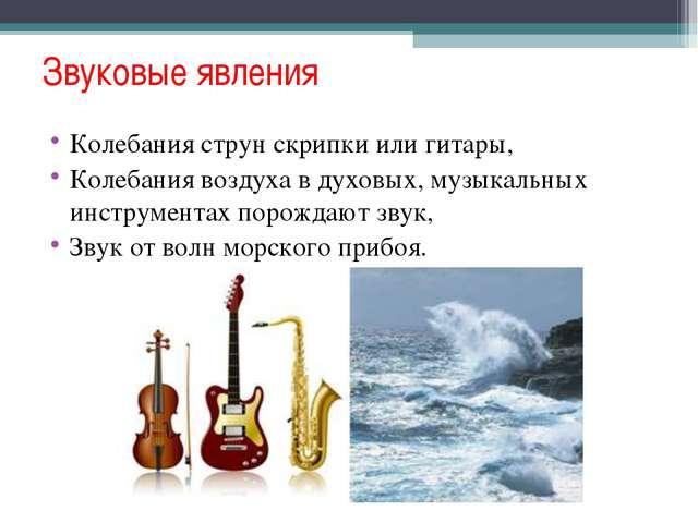 Звуковые явления Колебания струн скрипки или гитары, Колебания воздуха в духо...