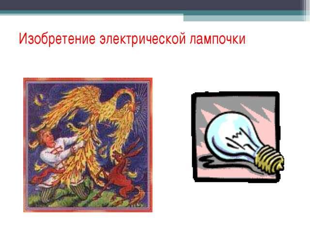Изобретение электрической лампочки