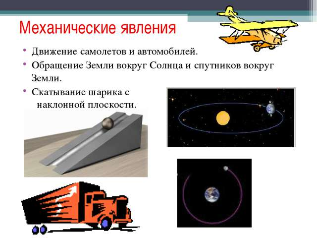 Механические явления Движение самолетов и автомобилей. Обращение Земли вокруг...