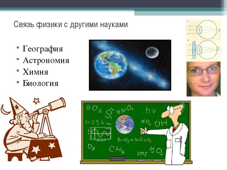 Темы связанные с физикой