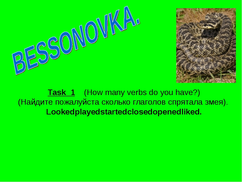 Task 1 (How many verbs do you have?) (Найдите пожалуйста сколько глаголов сп...