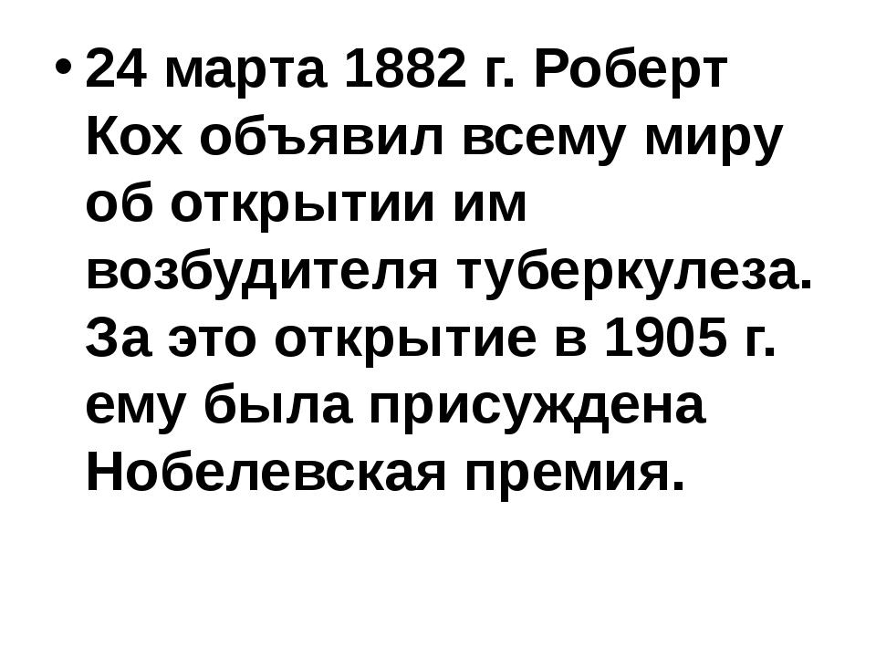 24 марта 1882 г. Роберт Кох объявил всему миру об открытии им возбудителя ту...