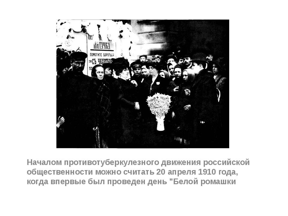 Началом противотуберкулезного движения российской общественности можно счита...