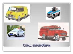 Спец. автомобили