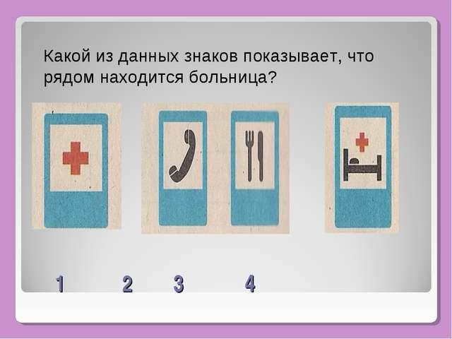 1 2 3 4 Какой из данных знаков показывает, что рядом находится больница?