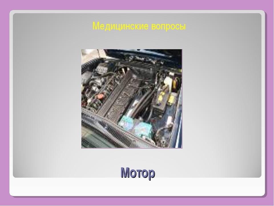 Мотор Медицинские вопросы