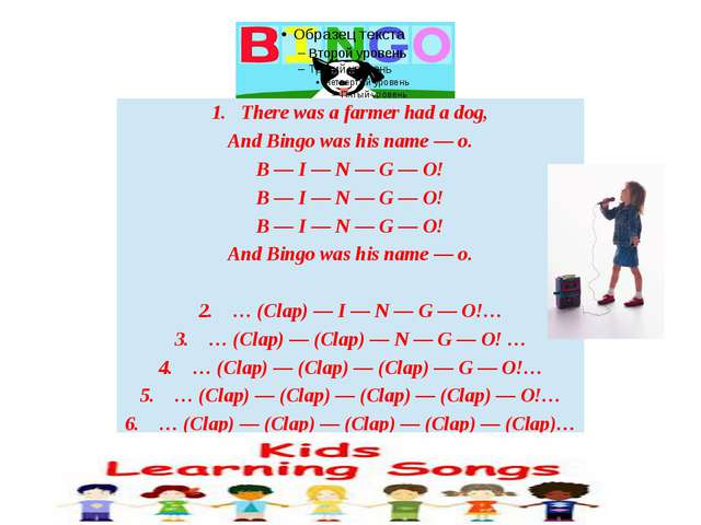 1.   There was a farmer had a dog, And Bingo was his name — o. B — I — N — G...