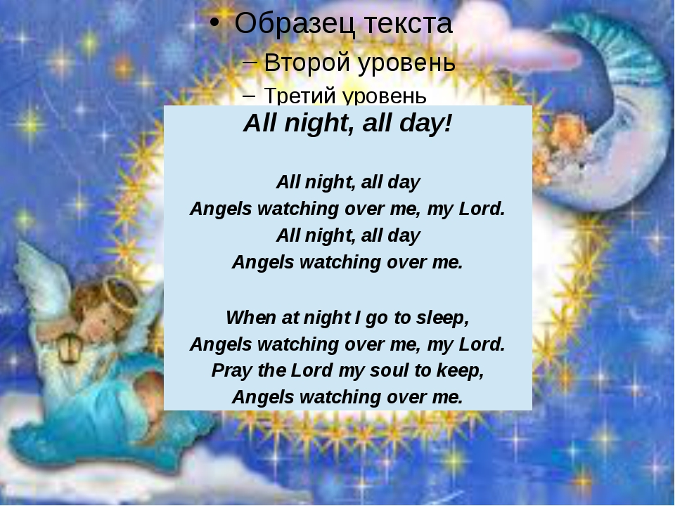Allnight,allday! Allnight,allday Angels watching over me, my Lord. Allnight,...