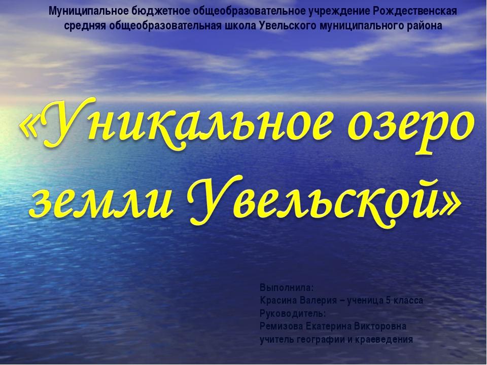 Муниципальное бюджетное общеобразовательное учреждение Рождественская средняя...
