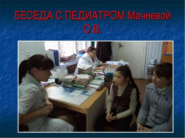 БЕСЕДА С ПЕДИАТРОМ Мачневой О.В.