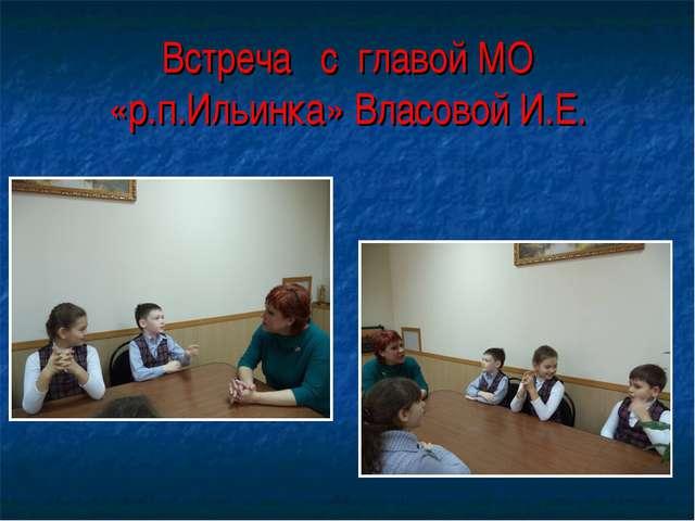 Встреча с главой МО «р.п.Ильинка» Власовой И.Е.