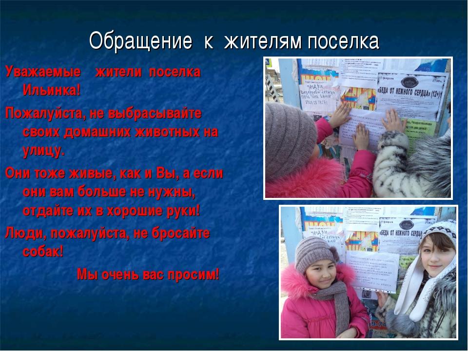 Обращение к жителям поселка Уважаемые жители поселка Ильинка! Пожалуйста, не...