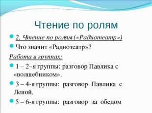 Чтение по ролям 2. Чтение по ролям («Радиотеатр») Что значит «Радиотеатр»? Ра