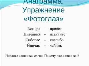 Анаграмма. Упражнение «Фотоглаз» Ветпри - привет Нитевииз – извините Сибопас