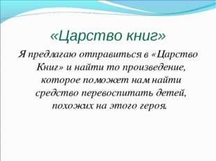 «Царство книг» Я предлагаю отправиться в «Царство Книг» и найти то произведен