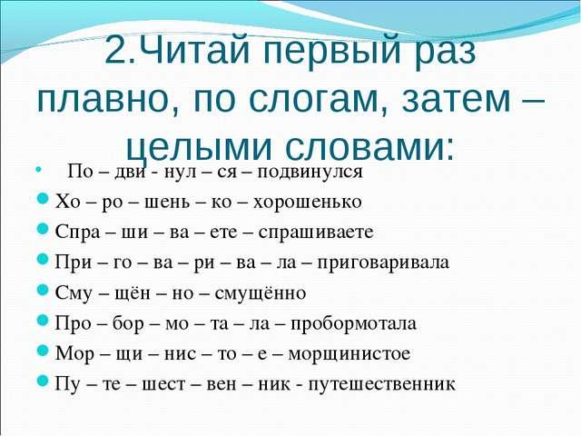 2.Читай первый раз плавно, по слогам, затем – целыми словами: По – дви - нул...
