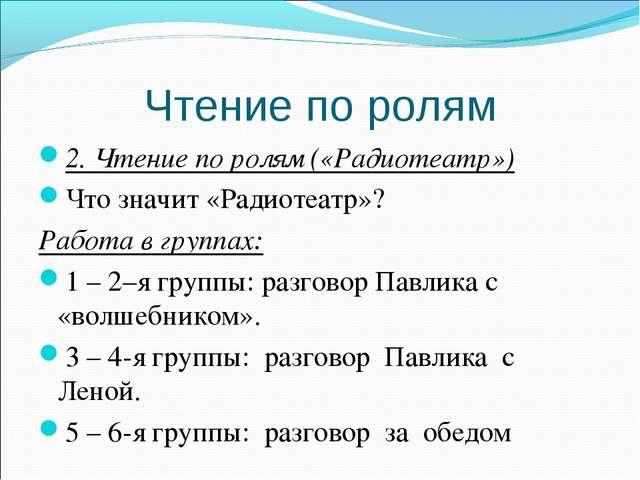 Чтение по ролям 2. Чтение по ролям («Радиотеатр») Что значит «Радиотеатр»? Ра...