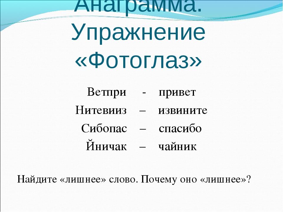 Анаграмма. Упражнение «Фотоглаз» Ветпри - привет Нитевииз – извините Сибопас...