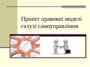 Проект правової моделі галузі самоуправління