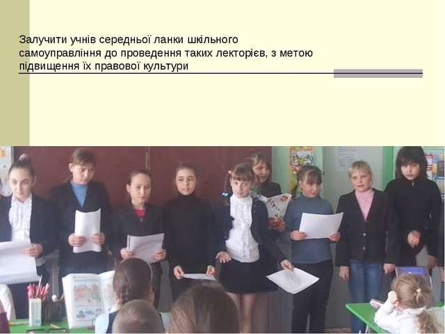 Залучити учнів середньої ланки шкільного самоуправління до проведення таких л...