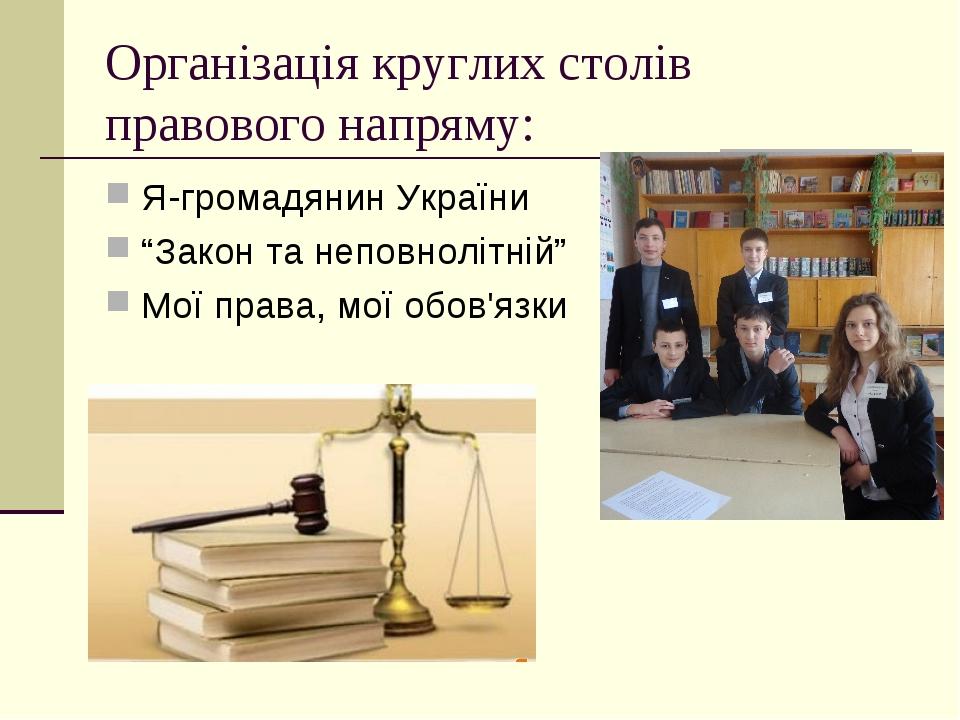 """Організація круглих столів правового напряму: Я-громадянин України """"Закон та..."""