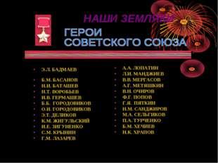 Э.Л. БАДМАЕВ Б.М. БАСАНОВ Н.И. БАТАШЕВ Н.Т. ВОРОБЬЕВ И.В. ГЕРМАШЕВ Б.Б. ГОРО