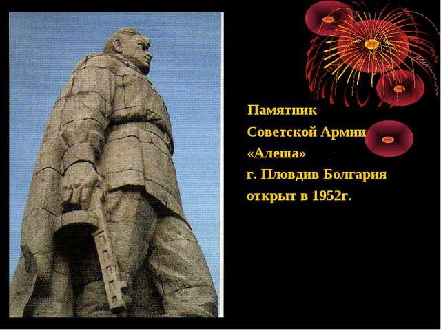 Памятник Советской Армии «Алеша» г. Пловдив Болгария открыт в 1952г.