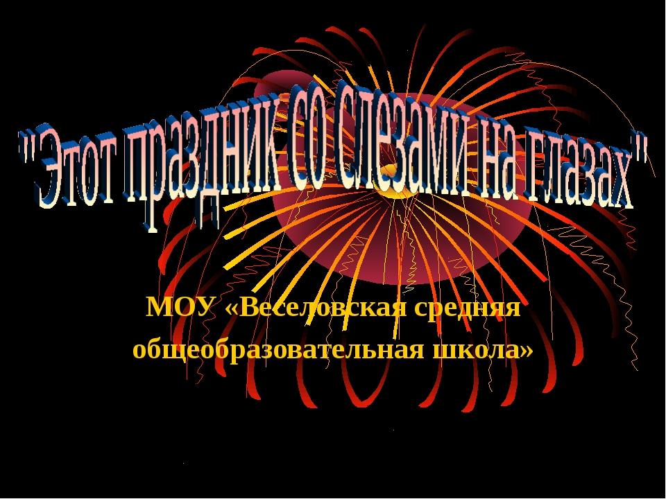 МОУ «Веселовская средняя общеобразовательная школа»