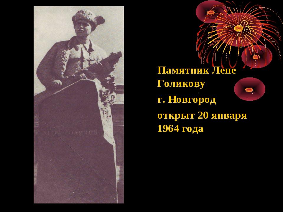 Памятник Лене Голикову г. Новгород открыт 20 января 1964 года