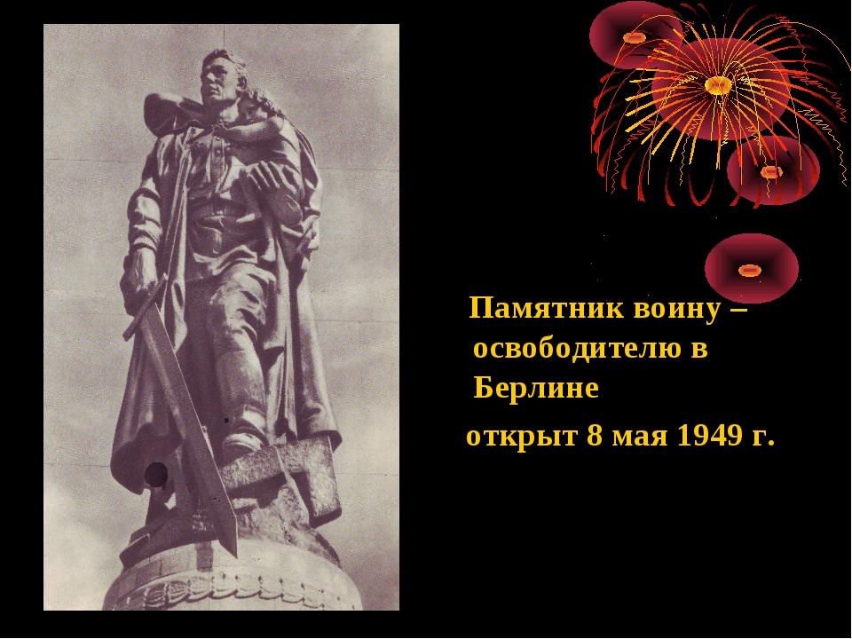 Памятник воину – освободителю в Берлине открыт 8 мая 1949 г.