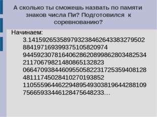 А сколько ты сможешь назвать по памяти знаков числа Пи? Подготовился к соревн