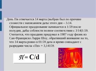 День Пи отмечается 14 марта (выбран был по причине схожести с написанием дат