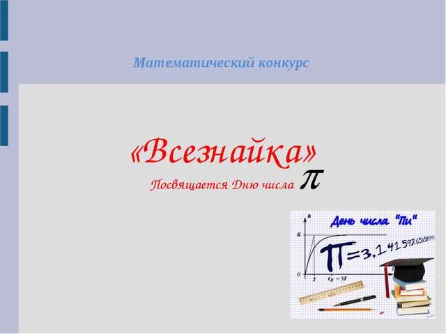 Математический конкурс «Всезнайка» Посвящается Дню числа