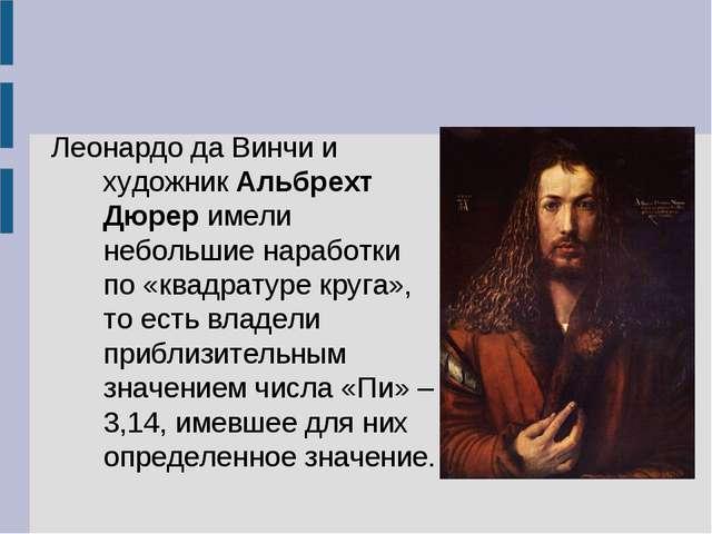 Леонардо да Винчи и художник Альбрехт Дюрер имели небольшие наработки по «ква...