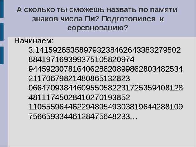 А сколько ты сможешь назвать по памяти знаков числа Пи? Подготовился к соревн...