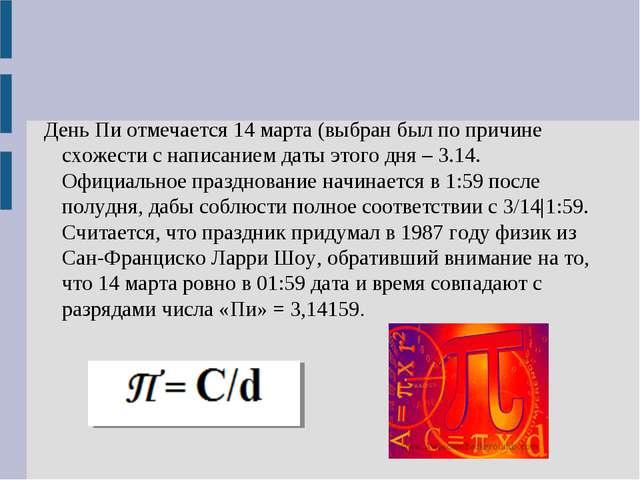 День Пи отмечается 14 марта (выбран был по причине схожести с написанием дат...