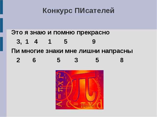Конкурс ПИсателей Это я знаю и помню прекрасно 3, 1 4 1 5 9 Пи многие знаки м...