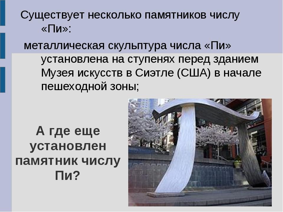 Существует несколько памятников числу «Пи»: металлическая скульптура числа «П...