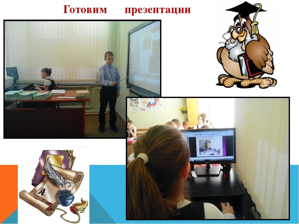 Готовим презентации