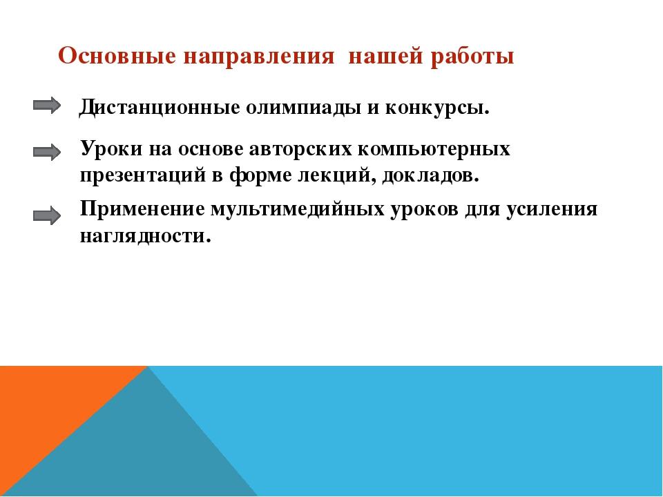 Основные направления нашей работы Дистанционные олимпиады и конкурсы. Уроки...