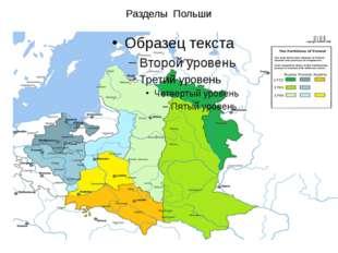 Разделы Польши 1 раздел - 1772г. России отошли старинные русские земли в Вост