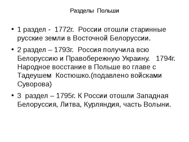 Французская революция и Екатерина II 1791 г. Союз со Швецией и Англией против...