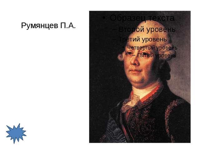 Ф.Ф.Ушаков