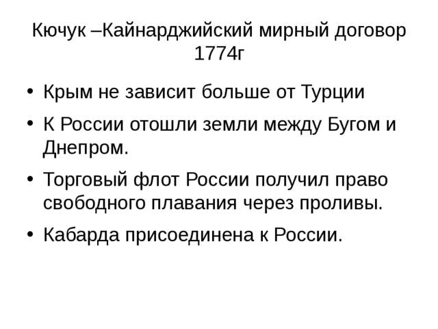 Кючук –Кайнарджийский мирный договор 1774г Крым не зависит больше от Турции К...