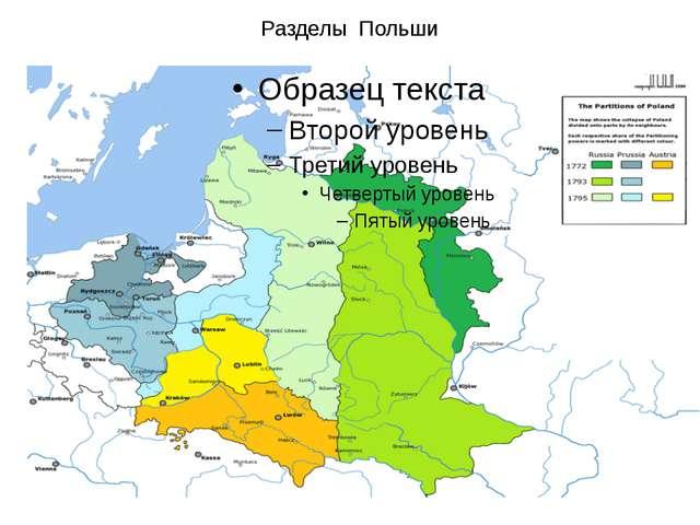 Разделы Польши 1 раздел - 1772г. России отошли старинные русские земли в Вост...