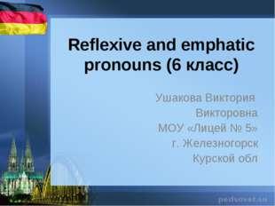 Reflexive and emphatic pronouns (6 класс) Ушакова Виктория Викторовна МОУ «Л