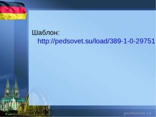 Шаблон: http://pedsovet.su/load/389-1-0-29751