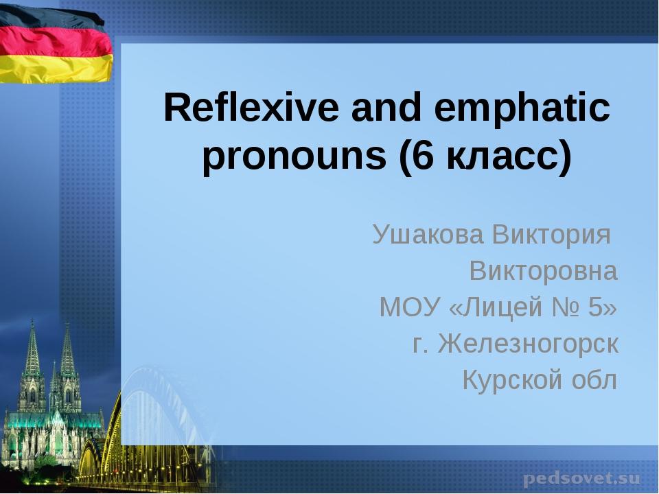 Reflexive and emphatic pronouns (6 класс) Ушакова Виктория Викторовна МОУ «Л...