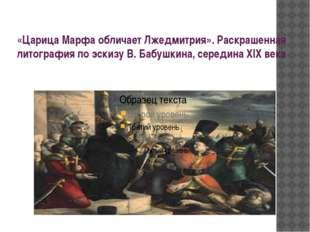 «Царица Марфа обличает Лжедмитрия». Раскрашенная литография по эскизу В. Бабу