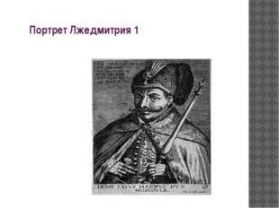 Портрет Лжедмитрия 1 ПОРТРЕТ ЛЖЕДМИТРИЯ 1. Выполнен в меховой шапке с пером